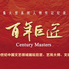 Century Masters百年巨匠官方频道