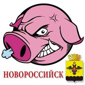 Хрюши против - Новороссийск