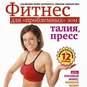 Школа эффективного фитнеса