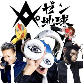 【レペゼン地球】曲チャンネル
