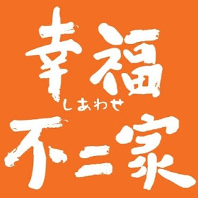 台視《幸福不二家》官方頻道