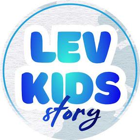 LEV kids STORY