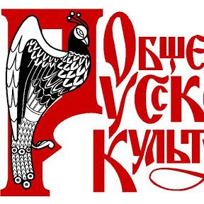 Общество русской культуры Республики Бурятия