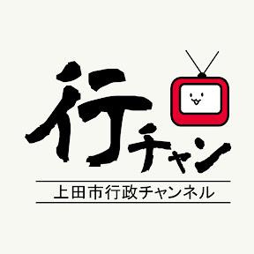 上田市行政チャンネル