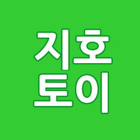 지호토이TV JIHOTOY