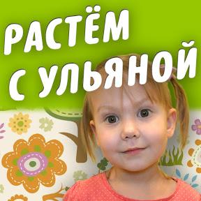 Растем с Ульяной