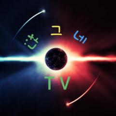 나그네-[traveler] TV