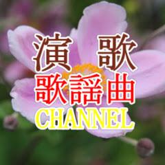 演歌・歌謡曲 CHANNEL