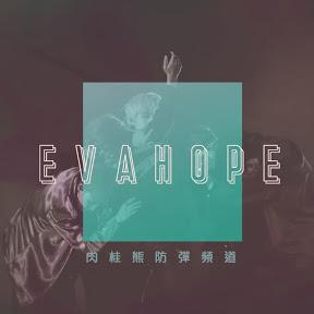 肉桂熊_EvaHope