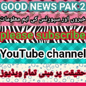 good news Pak 2