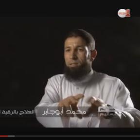 القناة الرسمية للراقي أبوجابر