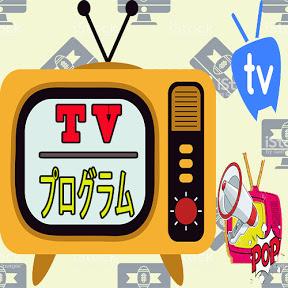全プログラム TV