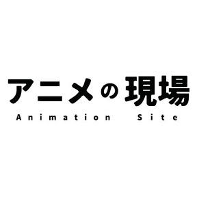 アニメの現場
