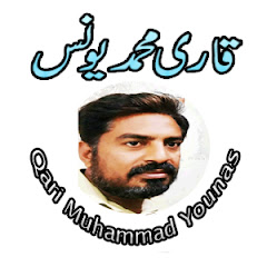Qari Muhammad Younas