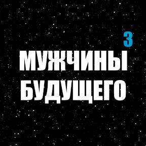 МУЖЧИНЫ БУДУЩЕГО 3