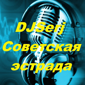 КАРАОКЕ DJSerj Советская эстрада