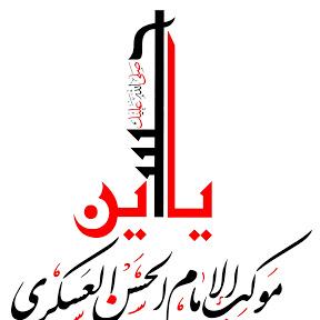 موكب الامام الحسن العسكري