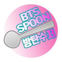BTS SPOON 방탄수저_방탄소년단