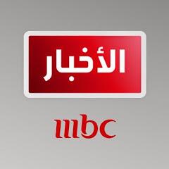 الأخبار MBC