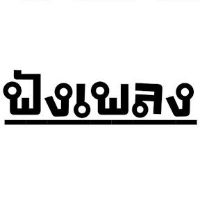 T.V. CHANAL / ฟัง เพลง