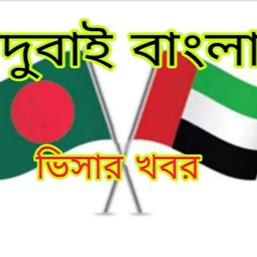 dubai bangla