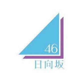 芸能人エロビデオ日向乃木坂放送局