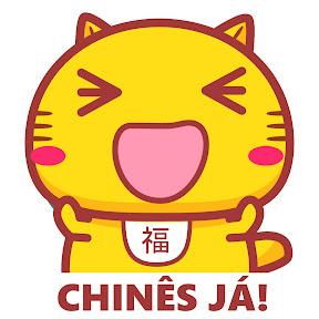 Chinês Já