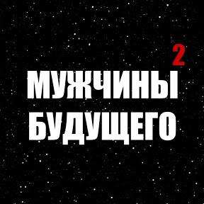 МУЖЧИНЫ БУДУЩЕГО 2