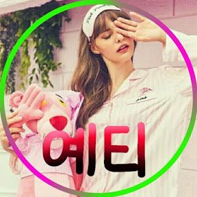 예티[내꺼구함]