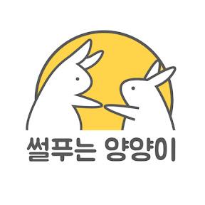 썰푸는 양양이