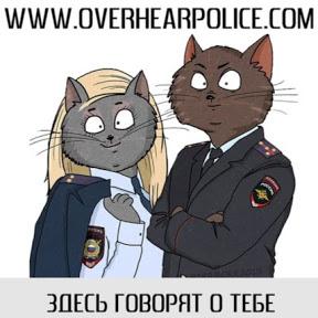 Подслушано у Полиции
