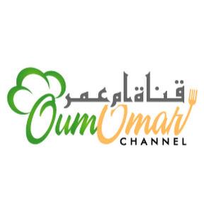 قناة ام عمر