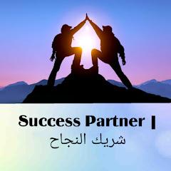 شريك النجاح   Success Partner