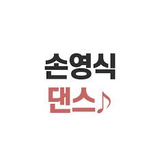 손영식댄스
