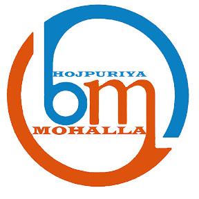 BHOJPURIYA MOHALLA