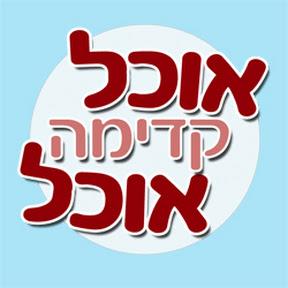 Kadima Ochel