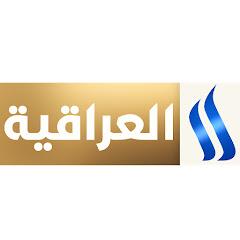 قناة العراقية العامة