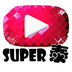 Super泰