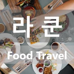 라쿤 - 맛집, 여행, 기업 리뷰