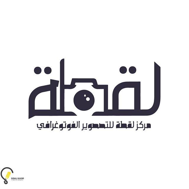 logo designe  laktah centre photography  by sidali kadir
