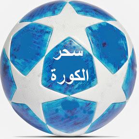 سحر الكرة