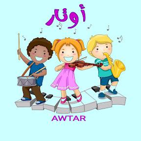 أوتار awtar