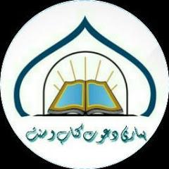 Hamari Dawat Kitabo Sunnat