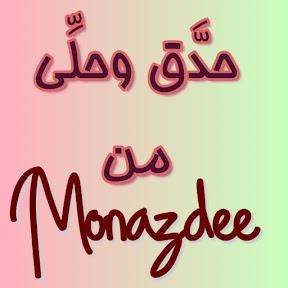 حدَّق وحلِّي من monazdee