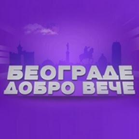 Beograde dobro vece