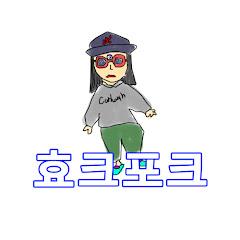 효크포크 Krazy girl