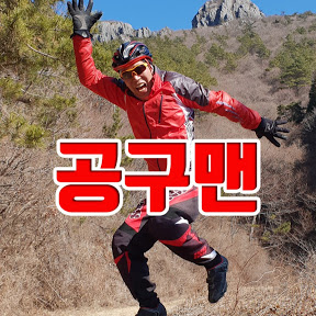 공구맨(대흥)
