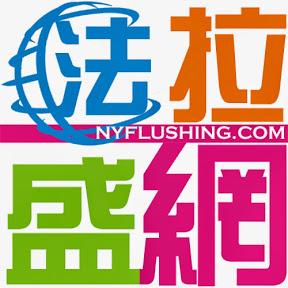 法拉盛网NYFlushing.com