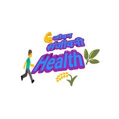 जीवन संजीवनी Health