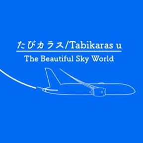 たびカラス/Tabikaras u